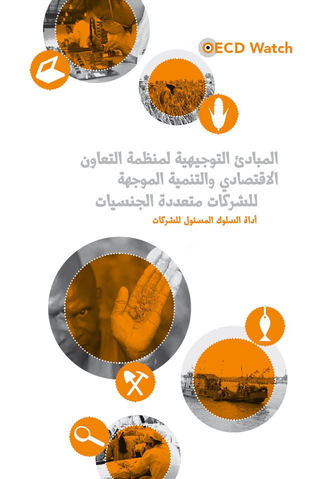 OECD Watch brochure on OECD Guidelines now available in Arabic and Burmese